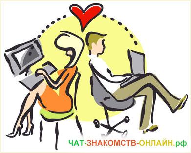 картинка онлайн чата знакомств