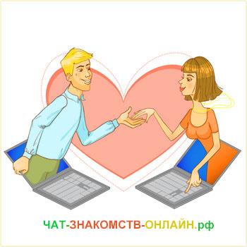 картинка знакомство в чате